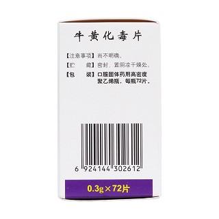 牛黄化毒片( 0.3g*72片)