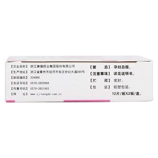 红花逍遥片(0.4g*24片/盒)