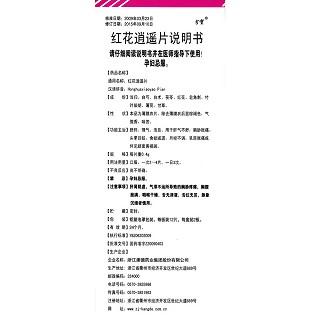 红花逍遥片功效作用厂家