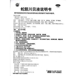 蛇胆川贝液(10ml*6支)