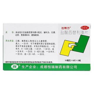 盐酸西替利嗪片(恒瑞)