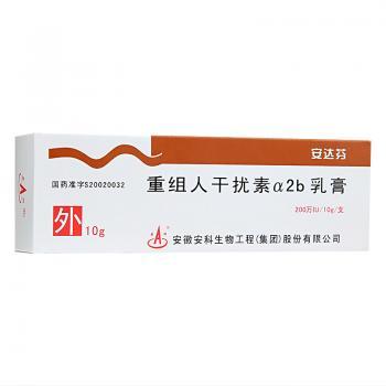 重組人干擾素α2b乳膏