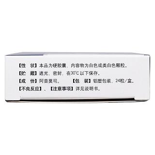 阿昔莫司胶囊(益平)
