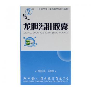 龙胆泻肝胶囊 0.25g*48s