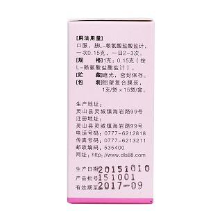 L-赖氨酸盐酸盐颗粒