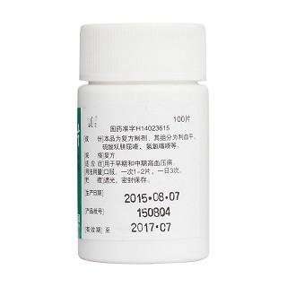 复方利血平片(同达)