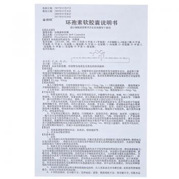 环孢素软胶囊(25mg*50粒/盒)