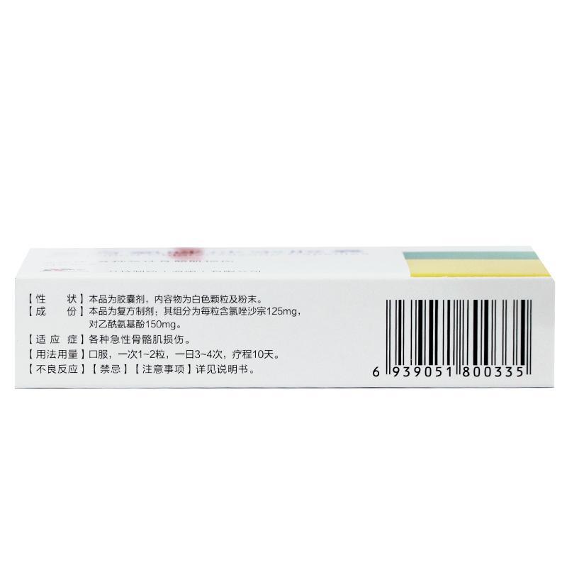 复方氯唑沙宗胶囊(125mg:150mg*24粒/盒)
