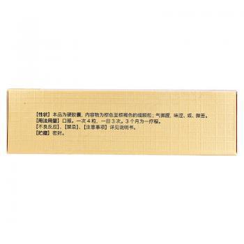 黄精赞育胶囊