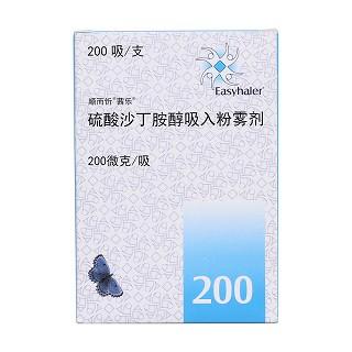 硫酸沙丁胺醇吸入粉雾剂价格