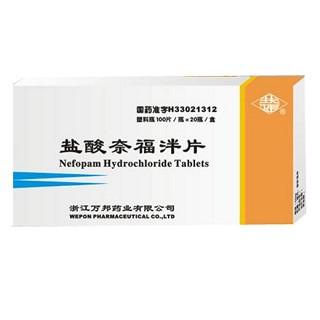 盐酸奈福泮片