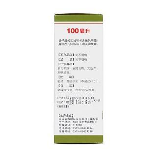 半夏止咳糖浆(100ml)