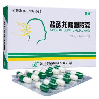 盐酸托哌酮胶囊