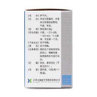 血康胶囊(0.35g*12粒*1瓶/盒)