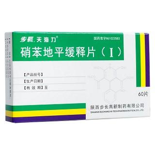 硝苯地平缓释片(Ⅰ)(步长)