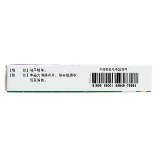 硝苯地平缓释片(Ⅰ)(步长)(10mg*60片/盒)