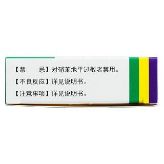 硝苯地平缓释片(Ⅰ)(步长)功效作用厂家