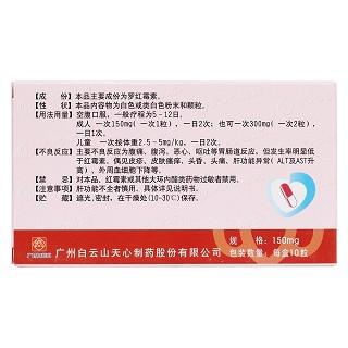 罗红霉素胶囊(罗福新)