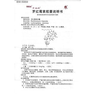 罗红霉素胶囊(150mg*10s)