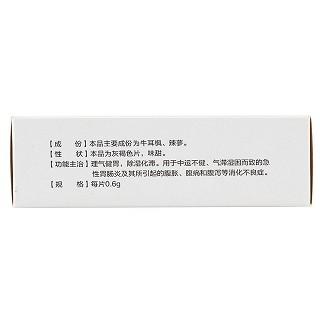 皇隆枫蓼肠胃康分散片(0.6g*36s)
