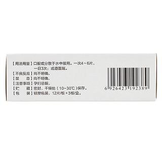 皇隆枫蓼肠胃康分散片功效作用厂家