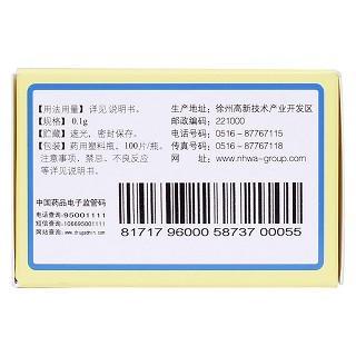 盐酸硫必利片(恩华)