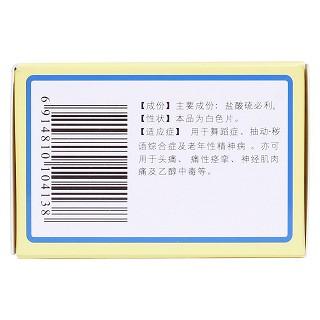 盐酸硫必利片(0.1g*100s)