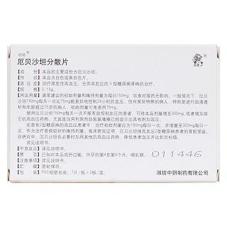 厄贝沙坦分散片(吡哒)