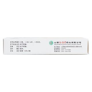 糖尿灵片(0.3g*36s)