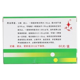 左甲状腺素钠片(25μg*60片/盒)
