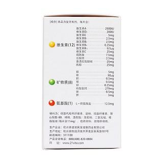 多维元素片(21)(60片*1瓶/盒)