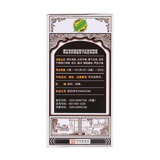 蜜炼川贝枇杷膏(白云山)