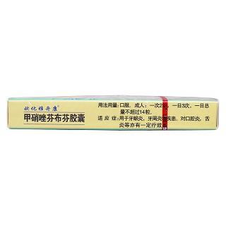 甲硝唑芬布芬胶囊(0.1g*10s)