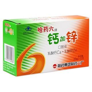 钙加锌口服液价格