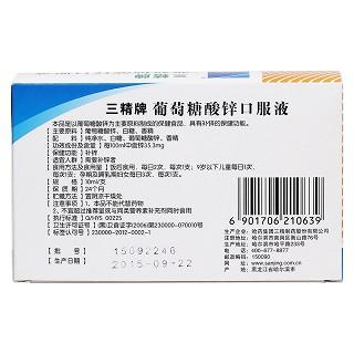 葡萄糖酸锌口服液(蓝瓶)