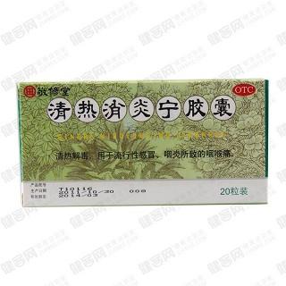 清热消炎宁胶囊(0.5g*20s)