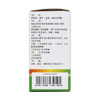 双黄连口服液(君泰)