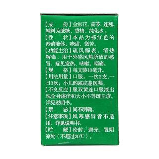 双黄连口服液(10ml*10支)