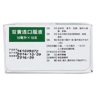 双黄连口服液(太龙)