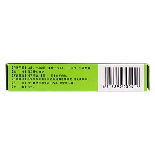万通炎康片(0.35g*24s)