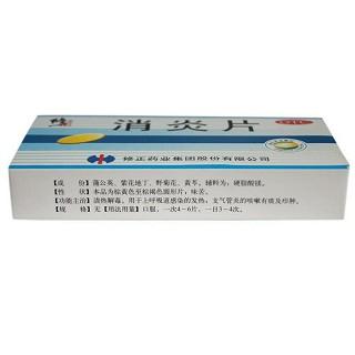 消炎片(12s*2板)