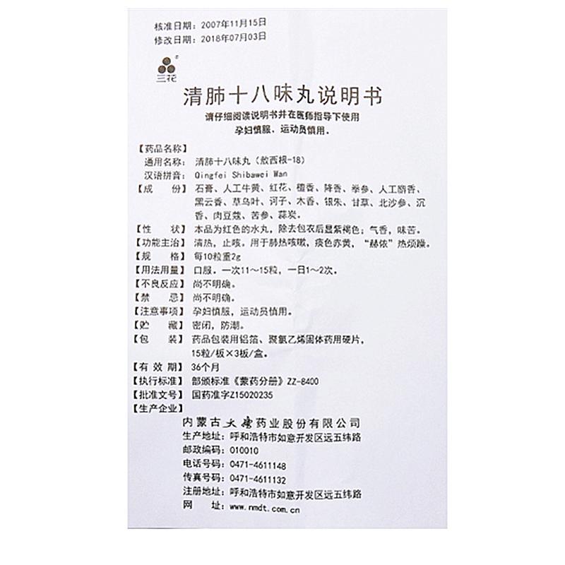 清肺十八味丸(三花)