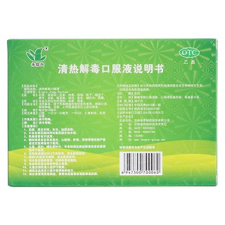 清热解毒口服液(10ml*10支)