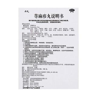 荨麻疹丸(10g*9袋)