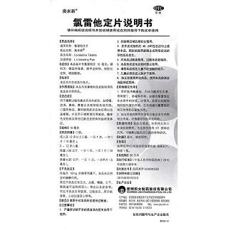 氯雷他定片(10mg*6s)