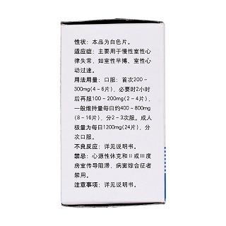 盐酸美西律片(50mg*100片/瓶(有货))