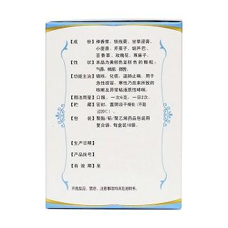 寒喘祖帕颗粒(无蔗糖)(6g*10袋)