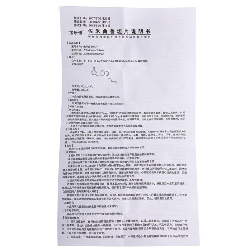 佐米曲普坦片(2.5mg*6片/盒)