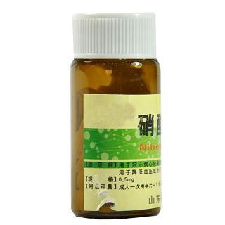 硝酸甘油片价格