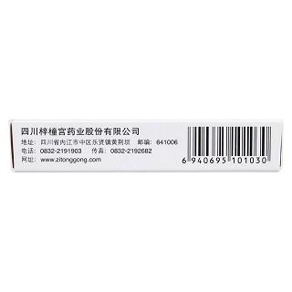 胞磷胆碱钠片